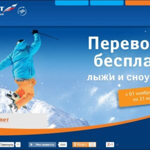 «Аэрофлот» будет бесплатно перевозить лыжи и сноуборды