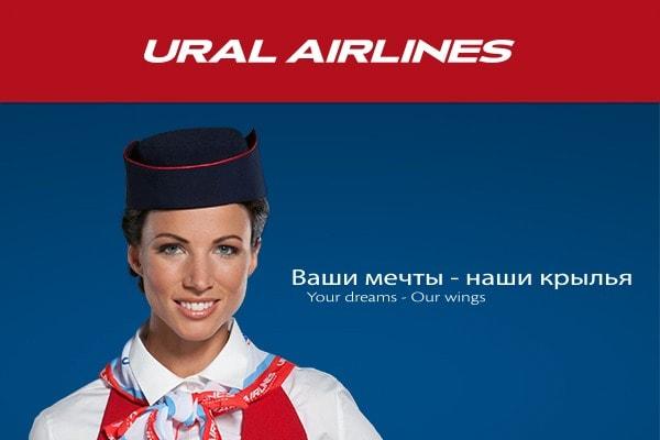 Нормы провоза багажа авиакомпании «Уральские авиалинии»