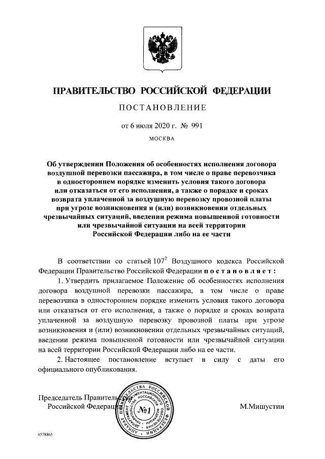 http://publication.pravo.gov.ru/Document/View/0001202007070053